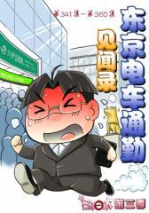 日在日本(第341集-第360集)