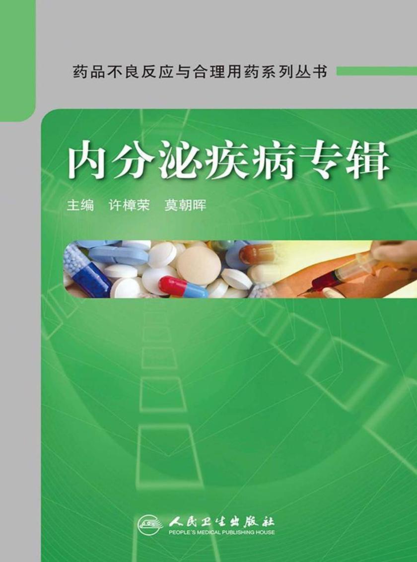 药品不良反应与合理用药系列丛书-内分泌疾病专辑