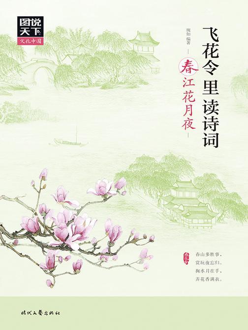 飞花令里读诗词·春江花月夜