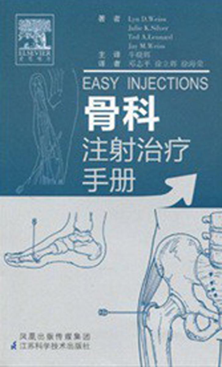 骨科注射治疗手册