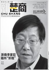 楚商 月刊 2012年03期(电子杂志)(仅适用PC阅读)