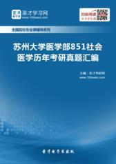 苏州大学医学部851社会医学历年考研真题汇编