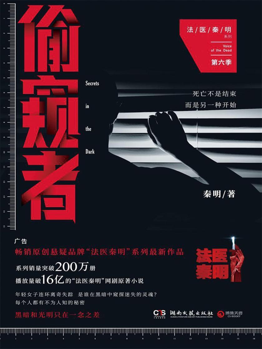 偷窥者:法医秦明系列第六季 李现推荐