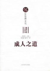 成人之道:儒家伦理文化