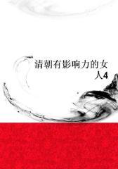 清朝有影响力的女人4