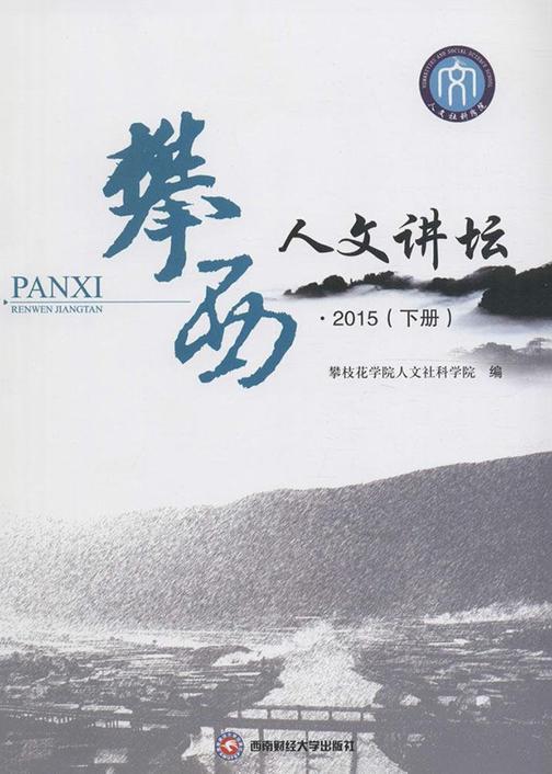 攀西人文讲坛·2015(下册)