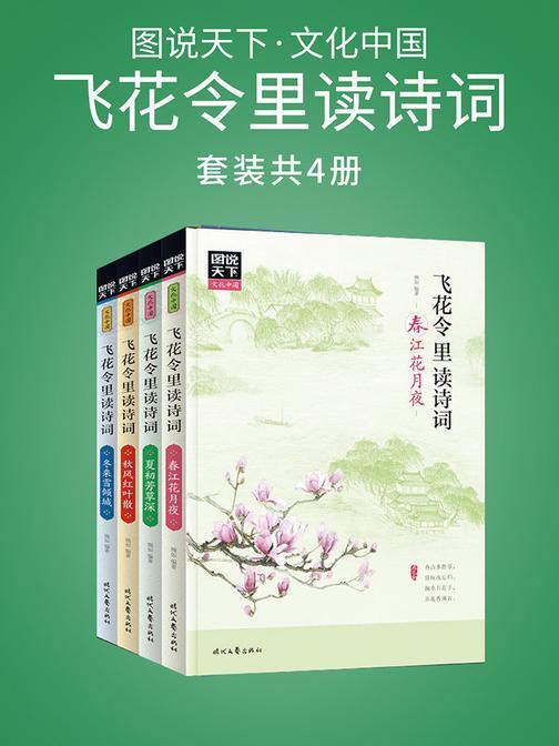 图说天下·文化中国:飞花令里读诗词