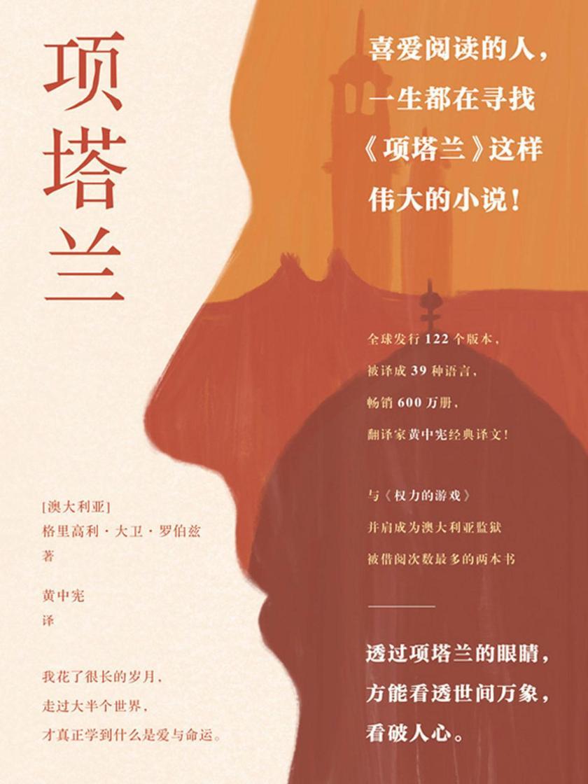 项塔兰[喜爱阅读的人,一辈子都在寻找《项塔兰》这样伟大的小说!]