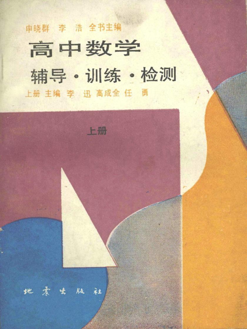 高中数学——辅导·训练·检测(上册)(仅适用PC阅读)