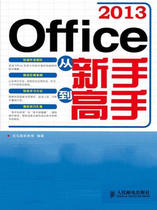 Office 2013从新手到高手