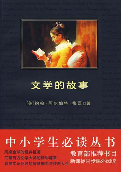 中小学生必读丛书:文学的故事