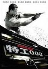 特工008(影视)