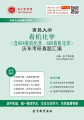 南昌大学有机化学(含864有机化学、865有机化学)历年考研真题汇编