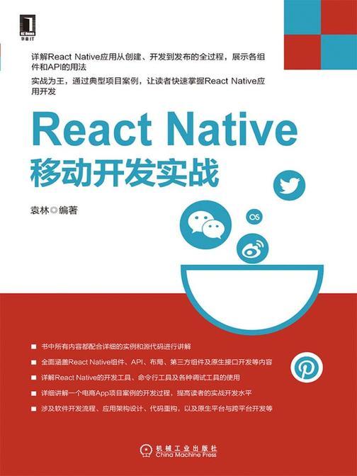 React Native移动开发实战