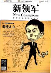 新领军 月刊 2012年04期(电子杂志)(仅适用PC阅读)