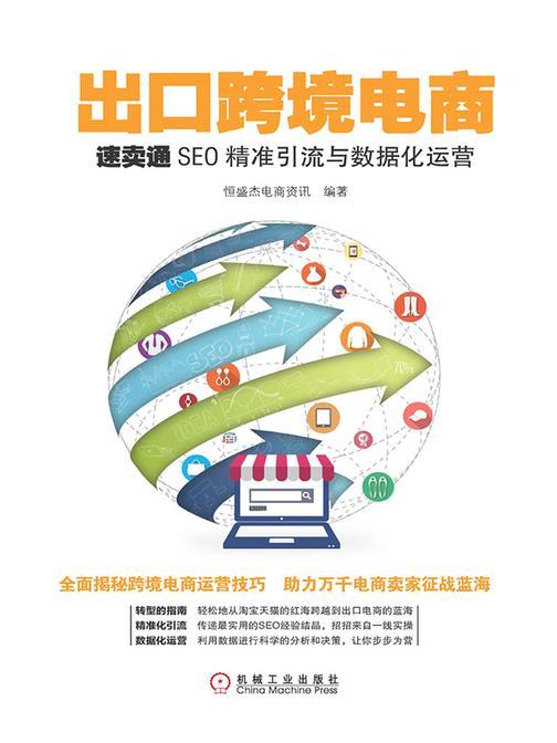 出口跨境电商:速卖通SEO精准引流与数据化运营