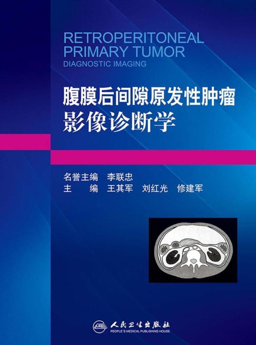 腹膜后间隙原发性肿瘤影像诊断学