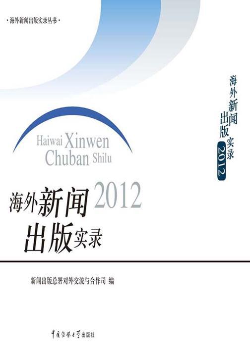 海外新闻出版实录2012