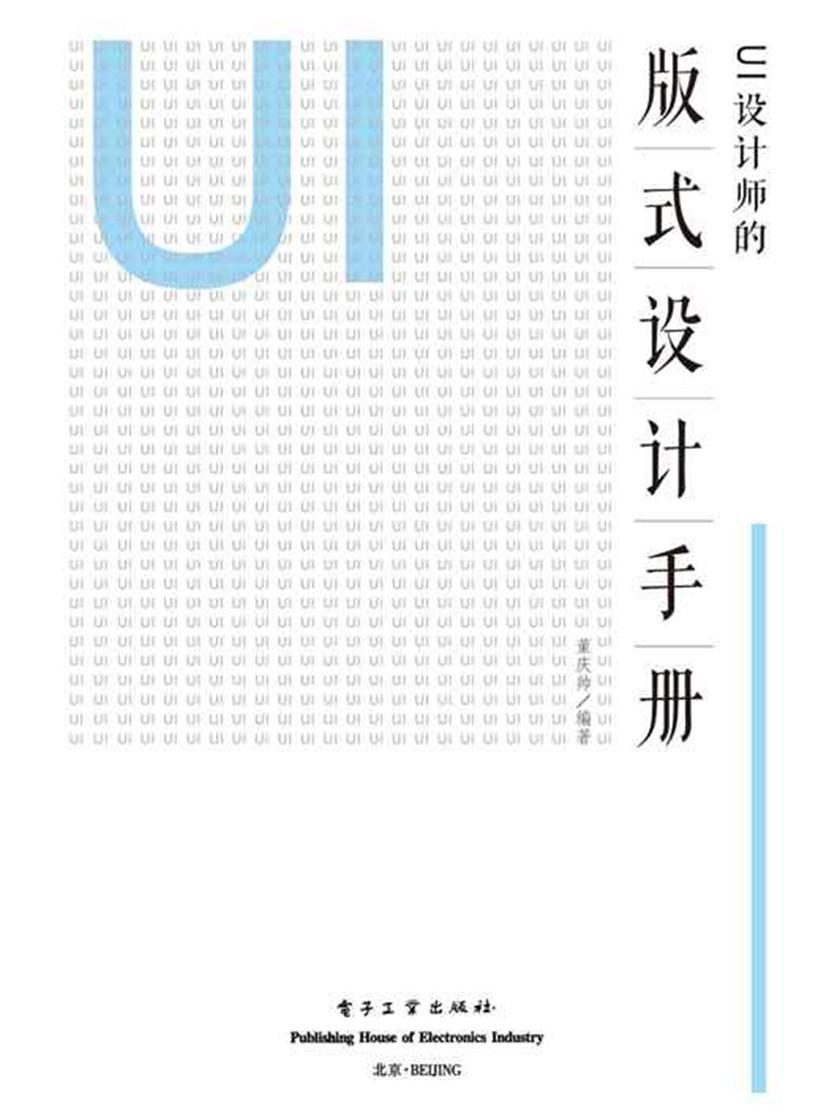 UI设计师的版式设计手册