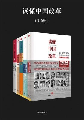 读懂中国改革1-5(套装全5册)