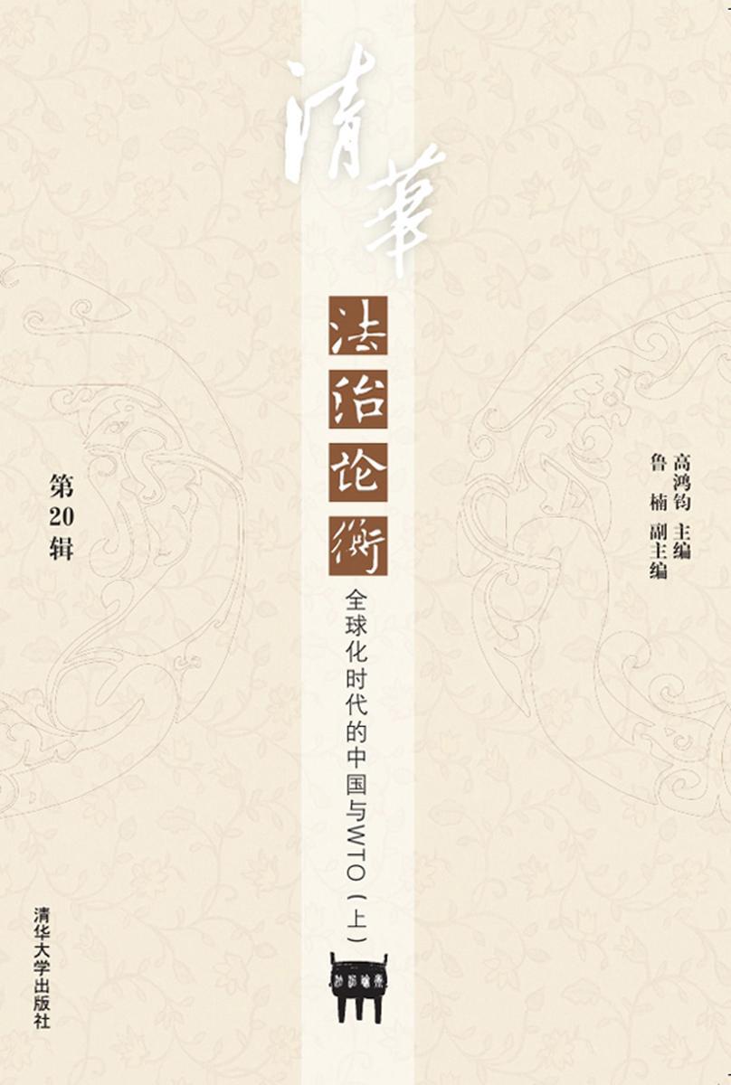 清华法治论衡(第20辑):全球化时代的中国与WTO(上)