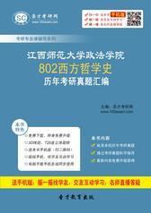 江西师范大学政法学院802西方哲学史历年考研真题汇编