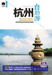 杭州自助游