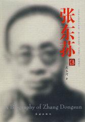 张东荪传(试读本)
