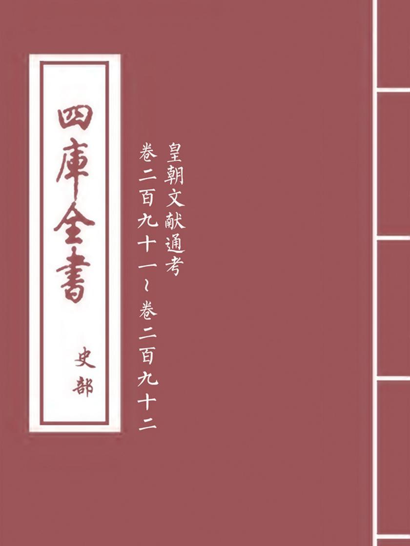 皇朝文献通考卷二百九十一~卷二百九十二