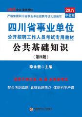 四川省事业单位公开招聘工作人员考试专用教材·公共基础知识(第四版)