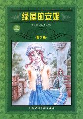 绿屋的安妮(试读本)