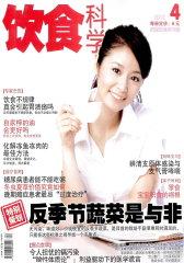 饮食科学 月刊 2012年04期(电子杂志)(仅适用PC阅读)