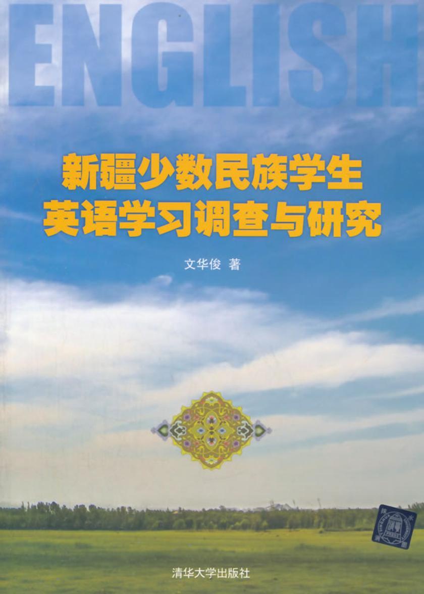 新疆少数民族学生英语学习调查与研究(仅适用PC阅读)