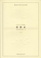 思想录(二)