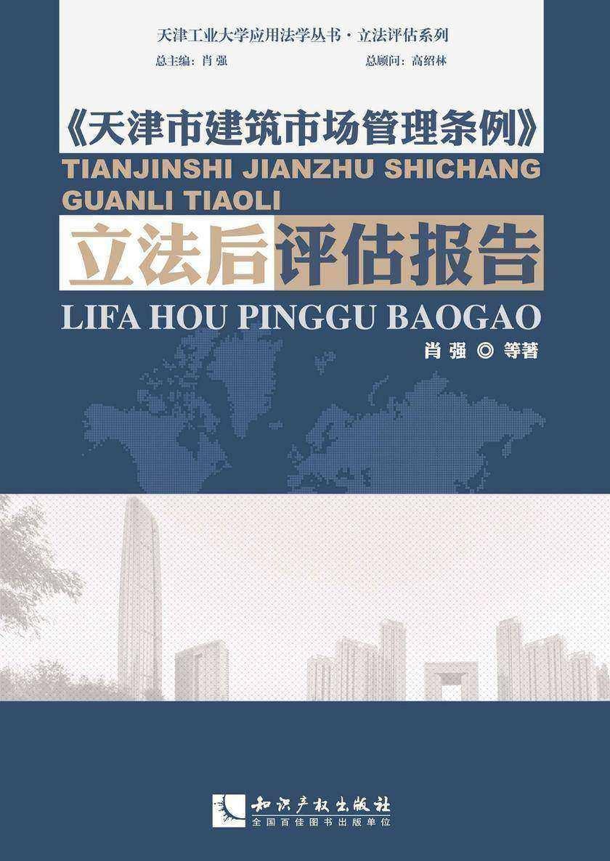 《天津市建筑市场管理条例》立法后评估报告