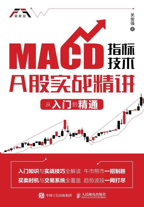 MACD指标技术A股实战精讲:从入门到精通