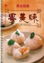 贝太厨房:粤美味(试读本)