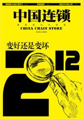 中国连锁 月刊 2012年02期(电子杂志)(仅适用PC阅读)
