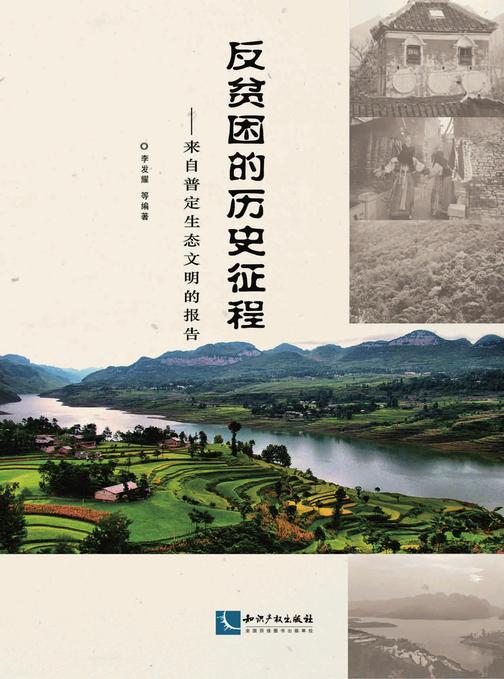 反贫困的历史征程—来自普定生态文明的报告