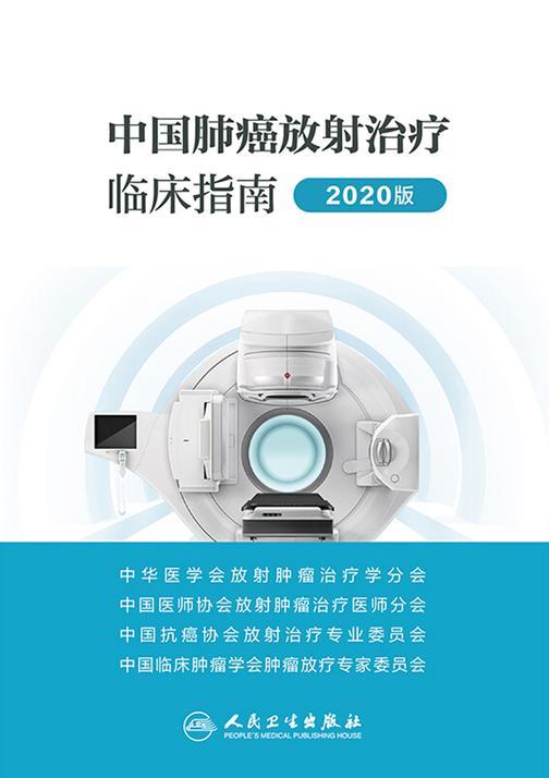 中国肺癌放射治疗临床指南(2020版)
