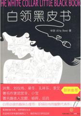 白领黑皮书(试读本)