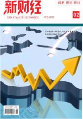 新财经·上半月 月刊 2012年02期(电子杂志)(仅适用PC阅读)