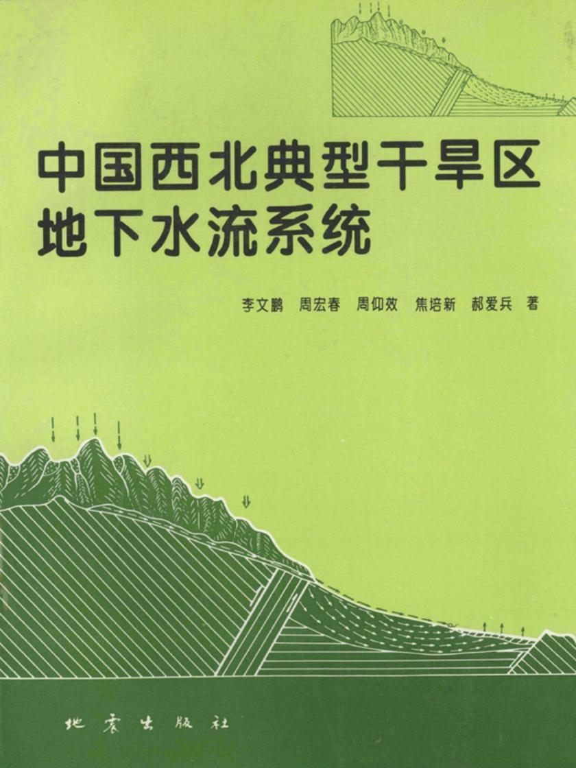 中国西北典型干旱区地下水流系统(仅适用PC阅读)