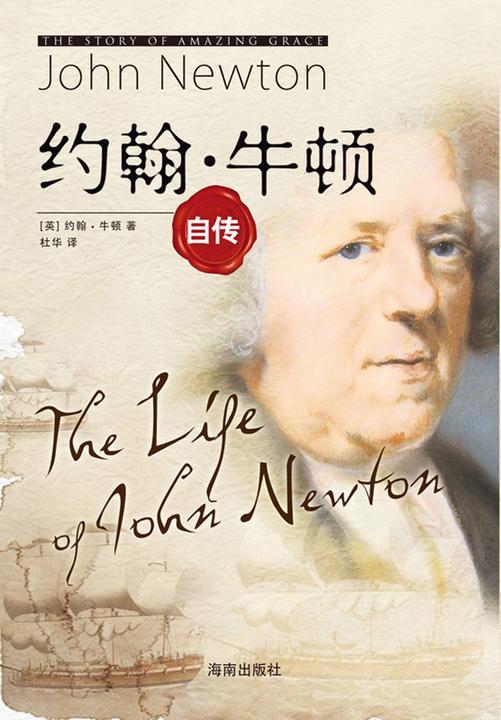 约翰牛顿自传