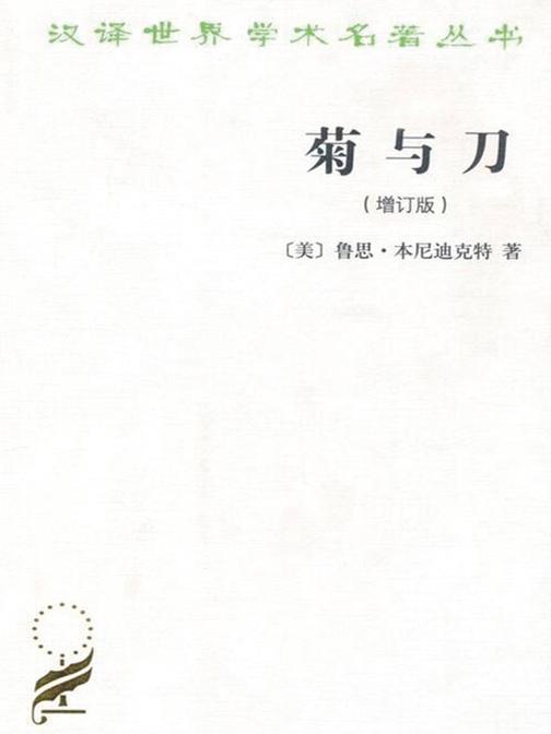 菊与刀(增订版) (汉译世界学术名著丛书)