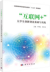 """""""互联网+""""大学生创新创业基础与实践(试读本)"""