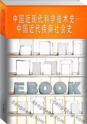 中国近现代科学技术史—中国近代疾病社会史(1912—1937)(仅适用PC阅读)