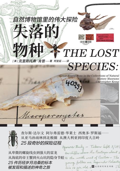 失落的物种:自然博物馆里的伟大探险