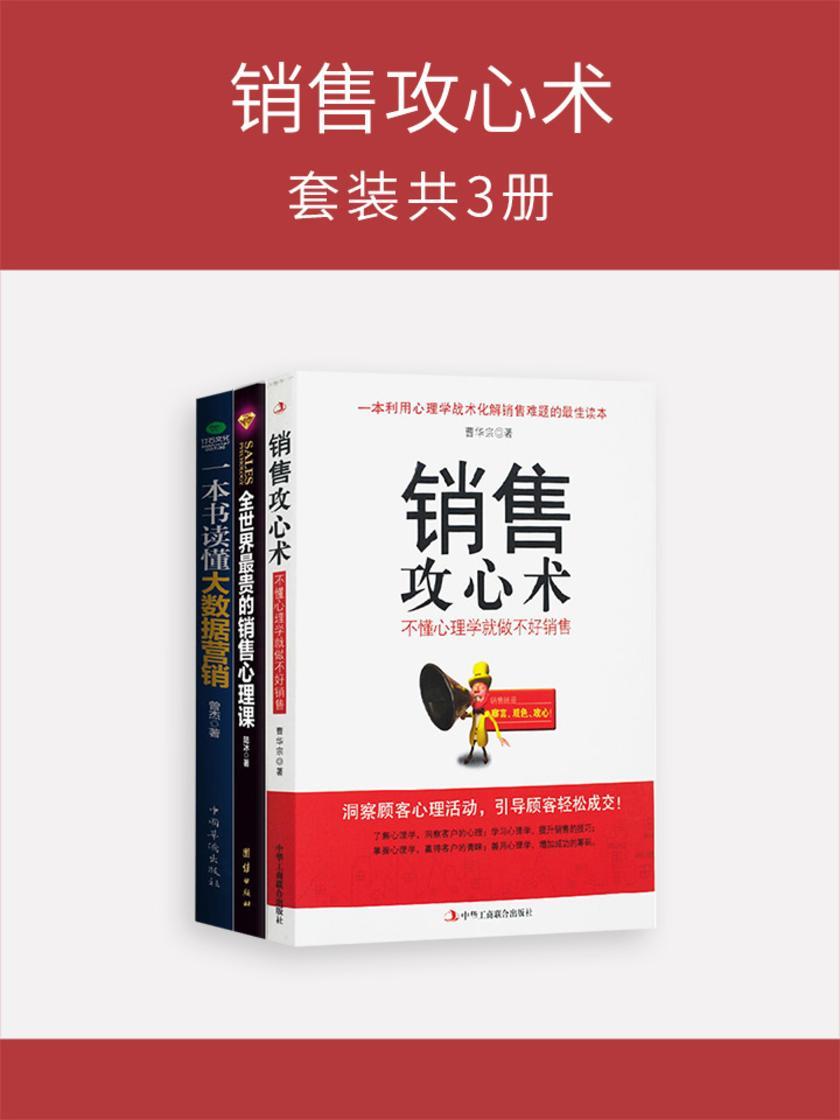 销售攻心术(套装共3册)