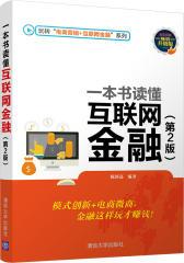 一本书读懂互联网金融(第2版)(试读本)